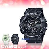 CASIO 卡西歐 手錶專賣店 BA-110TX-1A 時尚雙顯 BABY-G女錶 橡膠錶帶 礦物玻璃
