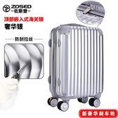 佐斯登拉桿箱旅行箱包密碼行李箱登機皮箱子萬向輪男女20寸  米娜小鋪 IGO