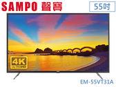 ↙0利率↙ SAMPO聲寶*55吋 4K 新轟天雷 低藍光護眼 LED液晶電視EM-55VT31A 原廠保固【南霸天電器百貨】