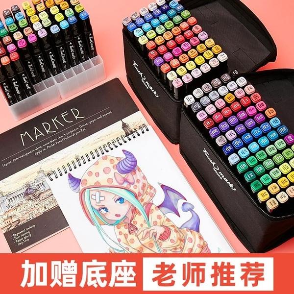 touch mark兒童水彩筆套裝軟頭彩筆美術繪畫學生雙頭彩色馬克筆可水洗 一木良品
