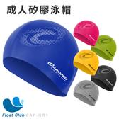 AROPEC 成人泳帽 Swin cap 矽膠泳帽 Adult 泳帽 (7色) CAP-GR1
