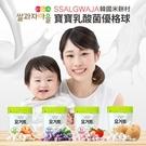 韓國 SSALGWAJA 米餅村-乳酸菌優格球(草莓/蘋果/藍莓/梨子)[衛立兒生活館]