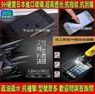 9H玻璃鋼化膜螢幕保護貼 S2 大小奇機...