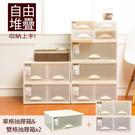 收納箱/置物箱/衣物箱 極簡澈亮可自由堆疊單格抽屜1入+雙格抽屜2入  dayneeds