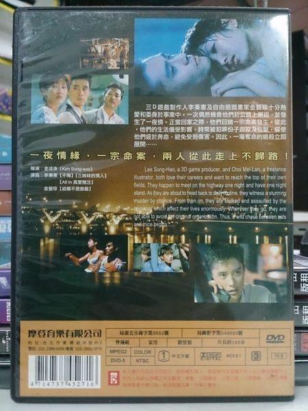 挖寶二手片-H05-032-正版DVD*韓片【暴走危情】-李秉憲*金藝珍