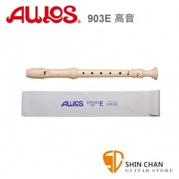 【高音英式直笛】【AULOS 903E】【日本製造】【A903E 直笛 附贈直笛套】【903】