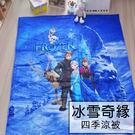 迪士尼涼被/120*150cm【冰雪奇緣...