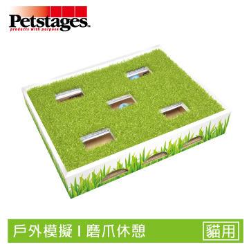 ☆御品小舖☆ 美國 Petstages  708 草地迷蹤球 磨爪子 貓抓板 特殊設計 貓用歡樂磨牙寵物玩具
