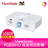 分期0利率 ViewSonic PG800HD 高流明 DLP 投影機 5000ANSI Full HD 1080p 公司貨保固3年
