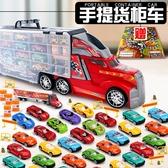 兒童大號貨櫃車玩具合金汽車模型套裝男孩小賽車手提收納盒2-6歲-奇幻樂園
