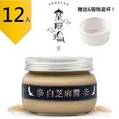 皇阿瑪-白芝麻醬 300g/瓶 (12入) 贈送6個陶瓷杯! 團購推薦12入組 芝麻醬 沖泡醬 拌醬 抹醬