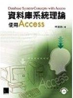 二手書博民逛書店 《資料庫系統理論-使用Access》 R2Y ISBN:9575277325│柯溫釗
