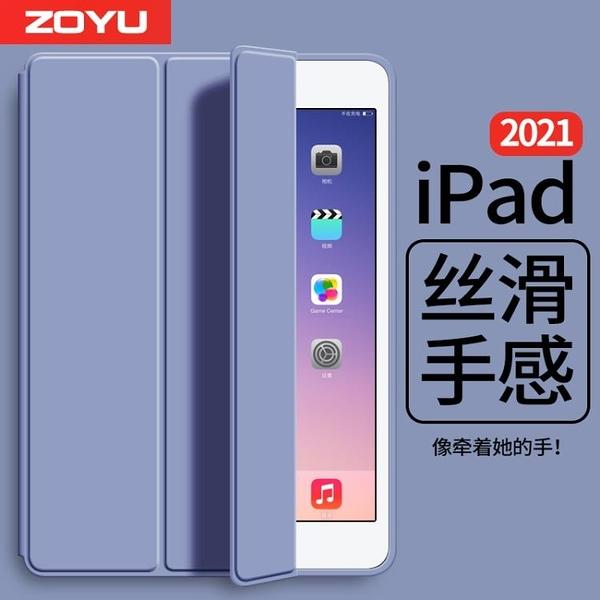 618特惠iPad保護套2021新款iPadpro保護套iPad保護殼
