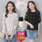 【五折價$395】糖罐子韓品‧彩條蕾絲捲...