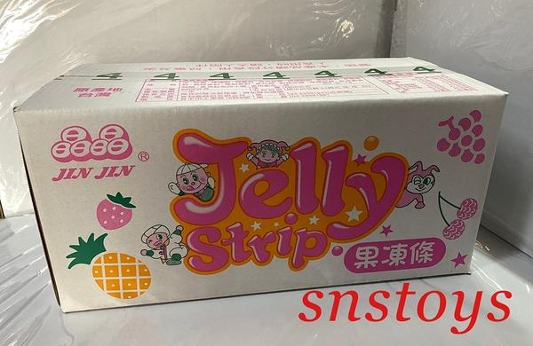 sns 古早味 懷舊零食 糖果 晶晶 果凍條 果凍 6000公克約± 270條