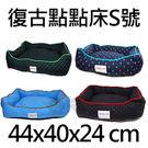 日本風格-復古點點冬暖床S號4色隨機出貨可註明顏色