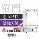 台灣建美牌 | 蒸氣式毛巾箱(15打)單門[75557]