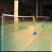 羽毛球網架便攜式家用移動網架羽毛球架子球網羽毛球網標準網室外