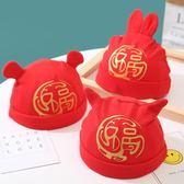 0-3個月初生嬰兒帽子春秋季新生兒胎帽紅色滿月喜慶棉寶寶帽子