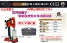 【台北益昌】台灣製 KF-500E 國勝豐 4'' 鑽石鑽孔機 洗孔機強力型 (送鑽石管2.5'')