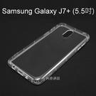 氣墊空壓透明軟殼 Samsung Galaxy J7+ / J7 Plus (5.5吋)