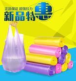 自動收口背心垃圾袋 不髒手加厚5連捲廚房家用加大塑料袋 年尾牙提前購