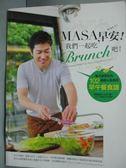 【書寶二手書T8/餐飲_YBY】MASA,早安-我們一起吃Brunch吧!_山下勝