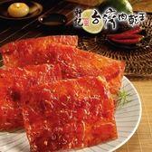 軒記-台灣肉乾王.802A泰式檸檬辣豬肉乾(160g/包,共兩包)﹍愛食網