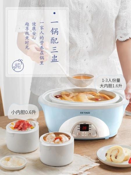 (快出)電燉燉鍋隔水燉燕窩燉盅陶瓷煲湯鍋小bb煲煮粥神器家用全自動