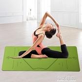 瑜伽墊 瑜伽墊男女防滑加寬加厚加長初學者舞蹈珈健身地墊子家用 小艾時尚NMS