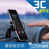 【二代升級款】360度可直立/橫式儀表板支架 車用 直立 單手操作 牢固 穩定 不脫落 4-6吋 手機