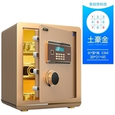 密碼保險櫃家用小型全鋼辦公指紋保險箱防盜床頭櫃隱形 亞斯藍