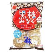 (日本零食)三幸黑糖雪宿米果 1包110公克【4901626052106】