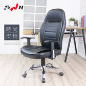 【JUNDA】B260主管皮椅電腦椅/辦公椅黑皮