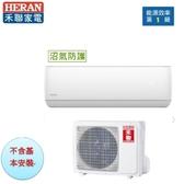 本月特價22580元【禾聯冷氣】6-8坪 R32冷媒一對一變頻冷暖《HI/HO-GF36H》1級省電 壓縮機10年保固
