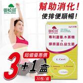 【御松田】專利蘆薈膠原蛋白-優酪乳口味-(30包x3+1盒)~幫助消化調整體質