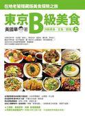 (二手書)東京B級美食(上):在地老饕隱藏版美食探險之旅