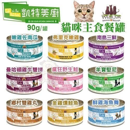 『寵喵樂旗艦店』【單罐】凱特美廚WERUVA《Cats in the Kitchen貓咪主食罐 》90G 多種口味