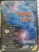 影音專賣店-Y90-042-正版DVD-電影【絕處逢生】-西恩派崔克 蜜咪羅傑斯