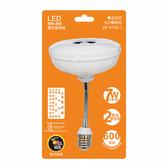 7W-雙感應燈(夜燈+感應燈) E27彎管 / 白光