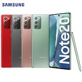 【登錄送可攜式藍牙喇叭-加送空壓殼】SAMSUNG Galaxy Note20 5G 8G/256G