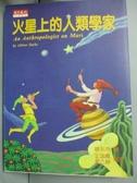 【書寶二手書T5/科學_JNF】火星上的人類學家_趙永芬