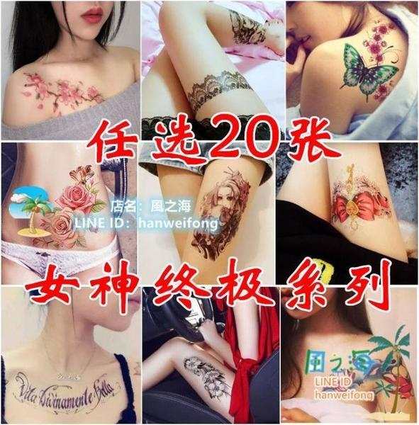 20張紋身貼防水女持久仿真花臂性感遮疤藝妓伎手臂刺青貼紙【風之海】