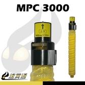 【速買通】RICOH MPC3000/MPC2500 黃 相容影印機碳粉匣