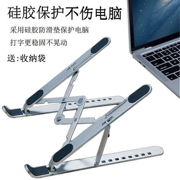 電腦支架 筆記本平板電腦伸縮折疊收納支架