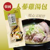 韓國 人蔘雞 燉材料包(70g) 人蔘雞湯 雞湯包-LA