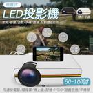 高清 微型 便攜式 LED投影機 100...