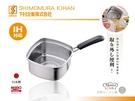 下村企販 日製不鏽鋼角型片手鍋/泡麵鍋-15cm《Midohouse》