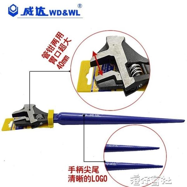 威達四合一多功能活扳手管活兩用錘式活動扳手管鉗撬杠扳手工具 【618特惠】