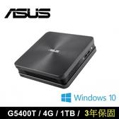 ASUS 華碩 VivoMin VC65-C54TYATA-3Y 迷你電腦 G5400T/4G/1T/3年保固 (新品1/31到貨)